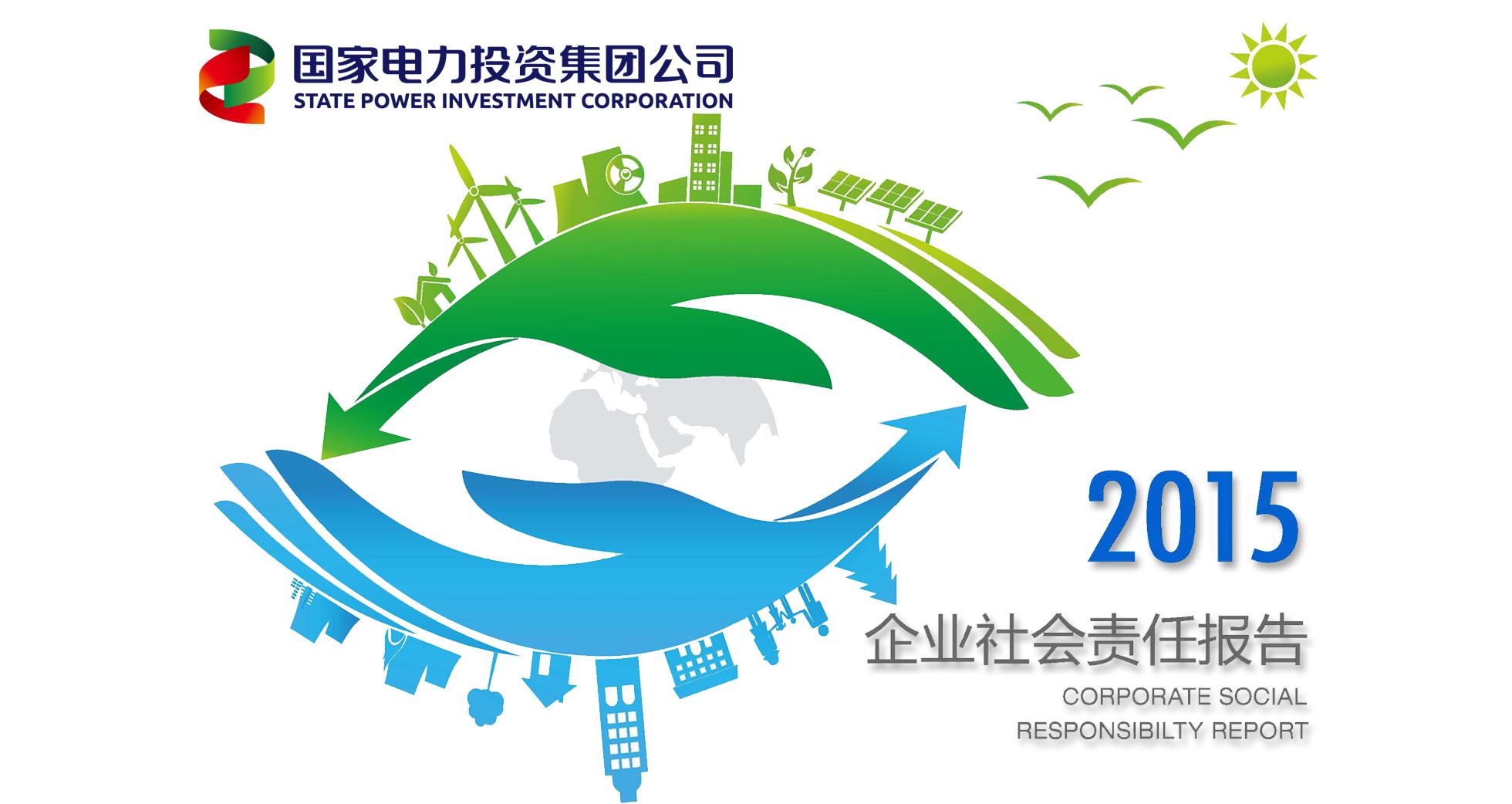 国家电力投资集团公司2015年社会责任报告