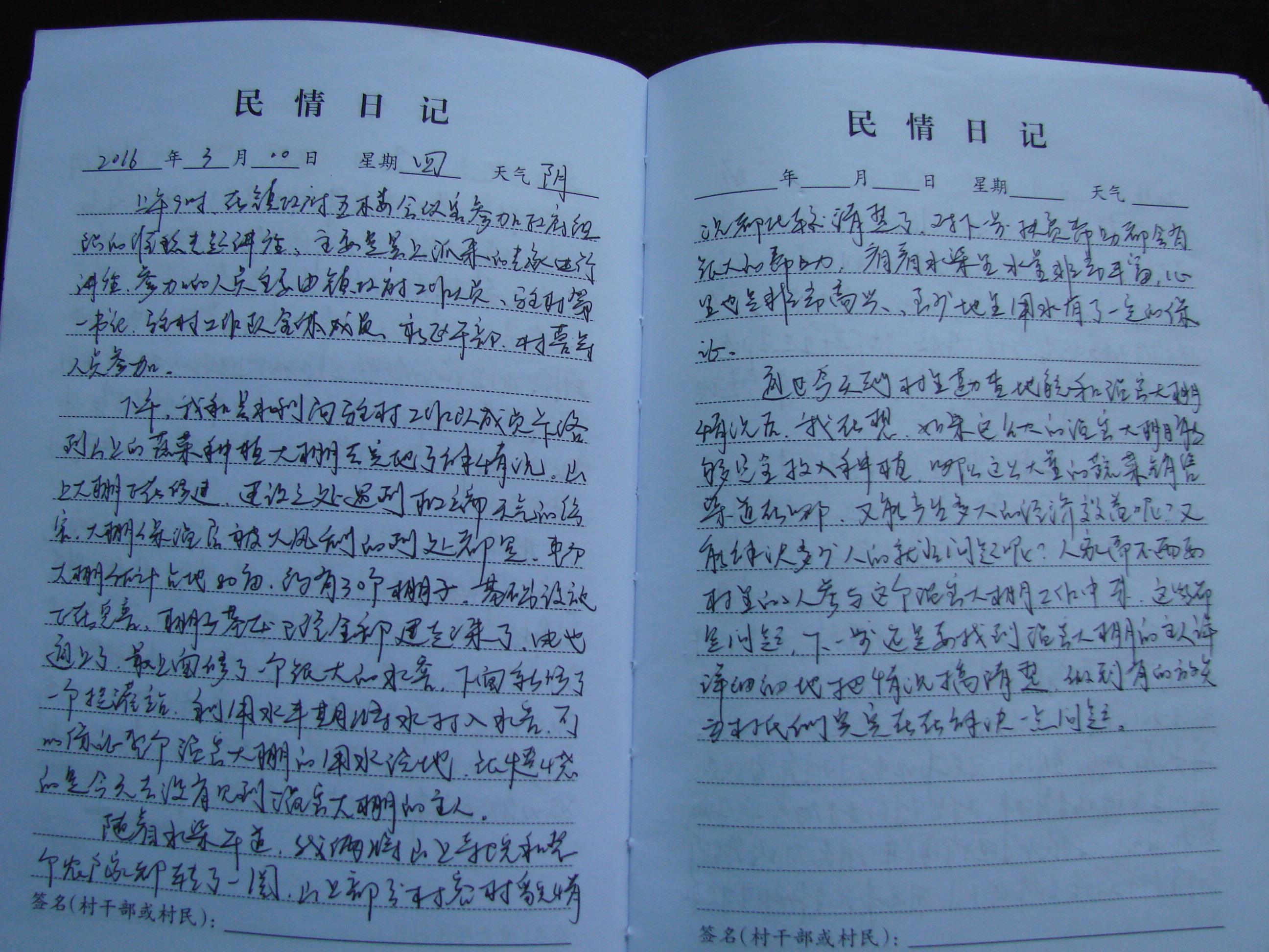 黄河公司:告白!他在日记里写满深情