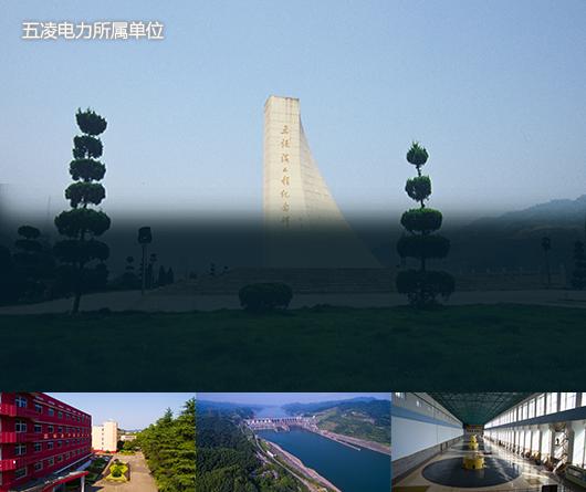 4五强溪电厂.jpg