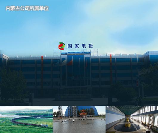 7内蒙古公司所属单位2南露天煤矿.jpg