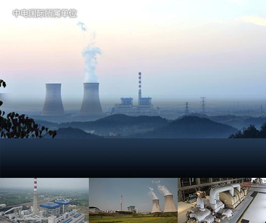 6中电国际所属单位5大别山发电公司.jpg