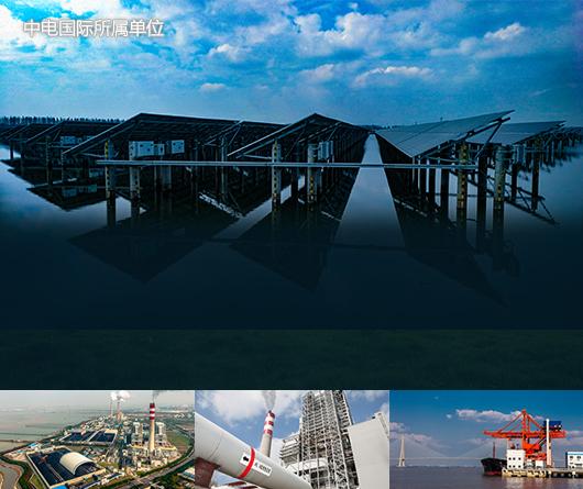 5中电国际所属单位5常熟发电公司.jpg