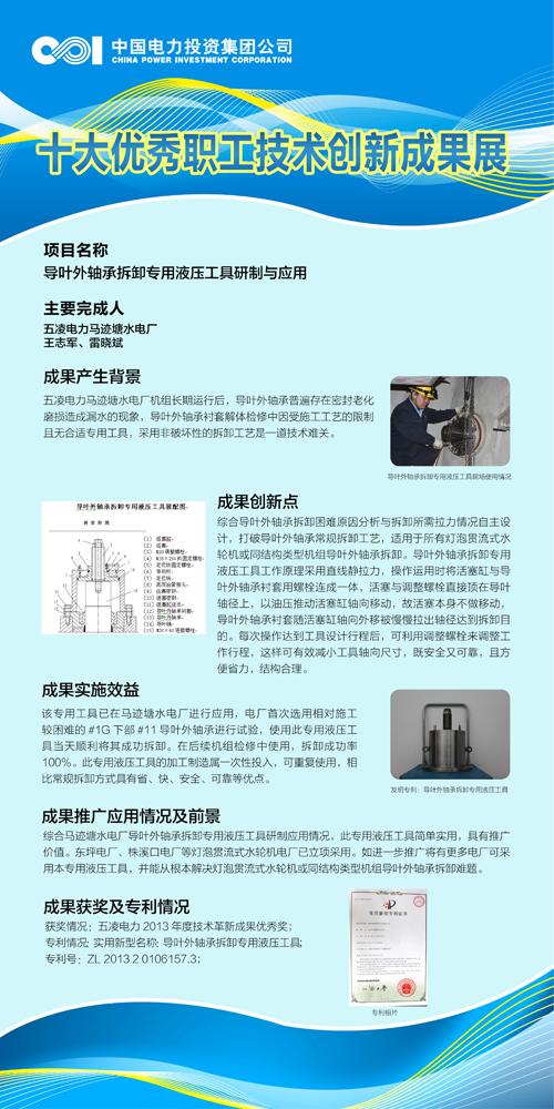 500-创新成果展板-02.jpg