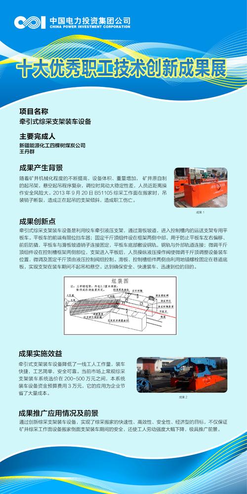 500-创新成果展板-03.jpg