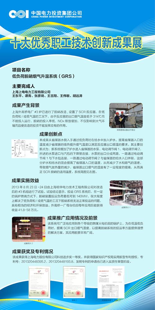 500-创新成果展板-08.jpg