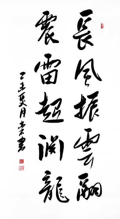 (黔西电厂:汤举)软笔书法:长风振云翮震雷起渊龙11.JPG