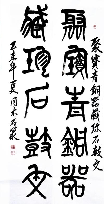 (黔西电厂:汤举)软笔书法:聚宝青铜器藏珍石鼓文11.JPG