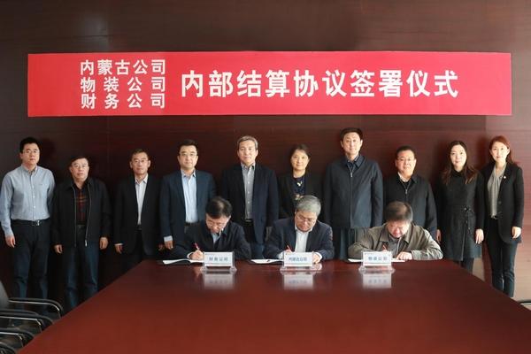 成套公司推动建立资金集中结算平台-20181102,物装公司、财务公司(资金管理中心)、内蒙古公司共同签订三方合作协议。.jpg